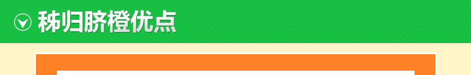 秭归脐橙品种:纽荷尔,夏橙,九月红脐橙,橙子优点