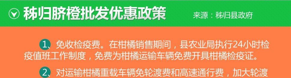 秭归县政府对脐橙批发采取的优惠政策公布