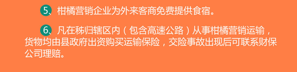 柑橘营销企业为外来客商免费提供食宿,县政府出资购买运输保险