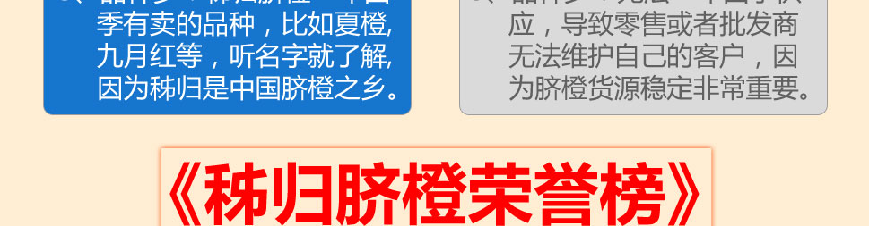 一年四季品种多,是中国脐橙之乡